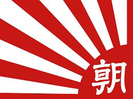 The Red Flag Campaign File Flag Of The Asahi Shinbun Company Svg Wikipedia