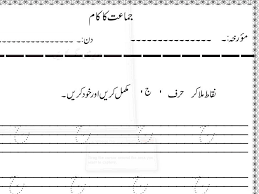 114 urdu writing worksheets for writing practice plus 31 different