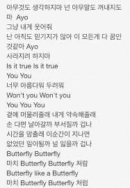 뷔린내 on bts butterfly the lyrics are so it