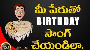 happy birthday name song in telugu tech telugu