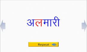varnmala hindi alphabets android apps on google play