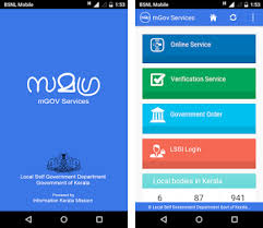 login services apk samagra mgov services apk version 1 2 in gov