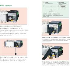 sgld 400 automatic socomec changeover switch ats transfer switch