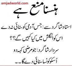 latest urdu funny sms 2016 amjad world