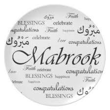 wedding wishes in arabic congratulations in arabic for wedding tbrb info