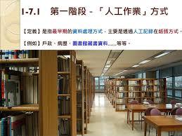 am駭agement bibliotheque bureau 課程名稱 資料庫系統授課老師 李春雄博士 ppt