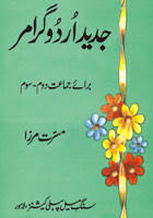 paramount books online bookstore 9693508017 jadeed urdu grammar