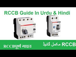 rccb wiring connection with working principle rccb rcd elcb in