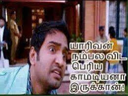 Video Clip Memes - meme idea fun wire tamil memes