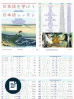 si鑒e informatique ergonomique apprendre le japonais cours crapulescorp 1 pdf