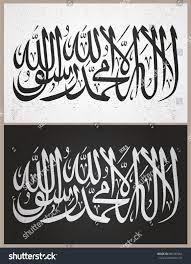 Black Jihad Flag Islamic Flag Stock Vector 686367664 Shutterstock