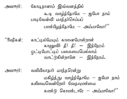 wedding wishes dialogue in tamil wedding invitation wording tamil