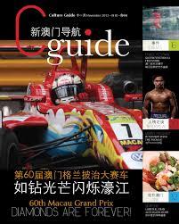 bureau dos d 穗e cguide magazine nov 2013 by cguide macau issuu