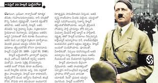 biography of hitler in telugu pdf hitler telugu impact stories