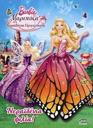 amazon barbie mariposa fairy princess castle playset