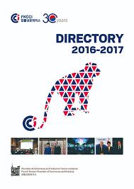 annuaire chambre de commerce l annuaire 2016 17 de la fkcci est sorti corée affaires