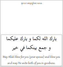 wedding wishes dua dua marriage dua place cards printed for ceremony zaufishan