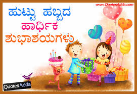 wedding quotes kannada friend birthday quotes in kannada birth day quotations in