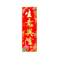 New Year Decoration Product by Chinese New Year Good Luck Decoration Buy Online Sous Chef Uk