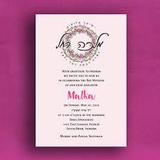 bat mitzvah invitations with hebrew invitations simply invitations 1 2 3