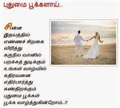 wedding wishes kavithai in tamil wedding invitation wording in tamil kavithai new friendship tamil