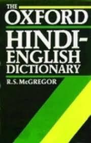 oxford english dictionary free download full version pdf hindi english dictionary