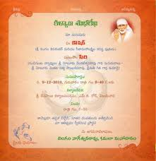 Gruhapravesam Invitation Cards In Telugu Birthday Party Invitation Card Matter Image Inspiration Of Cake