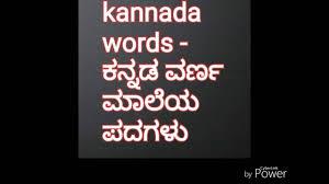 kannada words ಕನ ನಡ ವರ ಣಮ ಲ ಯ ಪದಗಳ learn