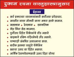 vastu shastra home plan marathi home plans
