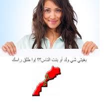 femme pour mariage avec numero telephone rencontre marocaine site de rencontre marocain gratuit musulman