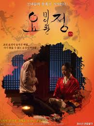 new movie a japanese woman discovers the secrets of the