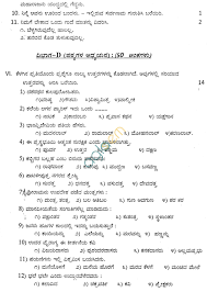 cbse sample papers for class 9 and class 10 u2013 sa2 u2013 kannada