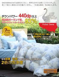 How To Wash Feather Duvet Snowman Rakuten Global Market Feather Futon Double Feather