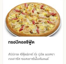 cuisine pizza the pizza หน า seafood หน าไหนบ างท ค ณชอบ แล วหน าต มยำก งอร อย