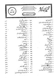 tafseer ibn e katheer part 13 urdu