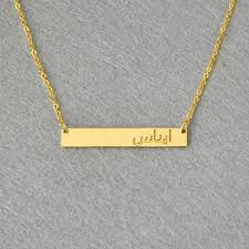 custom arabic name necklace online shop personalized bar necklace custom arabic necklace