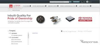 toyota website india toyota to sell genuine parts and accessories online in india for