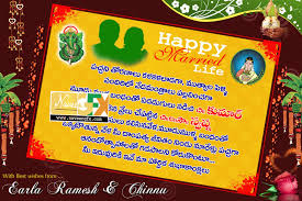 wedding quotes in telugu indian wedding gift card design psd template free online naveengfx
