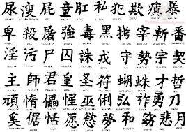 kanji symbols tattoos on back