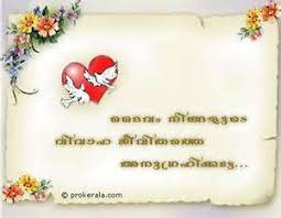 wedding wishes malayalam marriage wishes quotes in tamil ordinary quotes