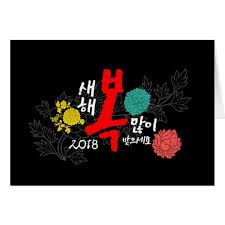 korean new year card korea korean 2018 happy new year ancient flower card zazzle