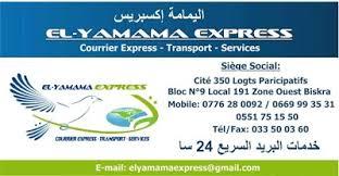 express siege social el yamama express biskra algeria phone 213 551 75 15 50