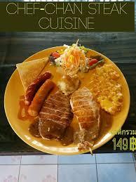 cuisine steak chef chan steak cuisine หน าหล ก