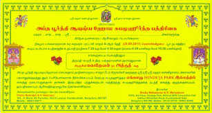 hindu wedding invitation format in english futureclim info