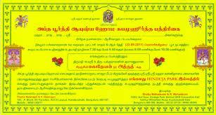 hindu wedding invitations templates hindu wedding invitation format in futureclim info