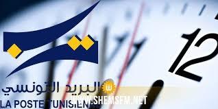 heure ouverture bureau poste ramadan 2018 horaire d ouverture des bureaux de la poste