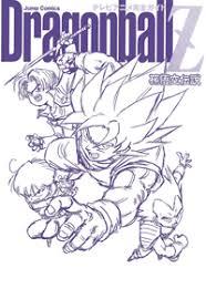 databook guide daizenshuu volumes tv anime guide son goku