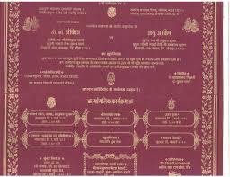 Invitation Card For Marriage In English Invitation Card Of Gruh Pravesh Doha In Hindi Griha Pravesh