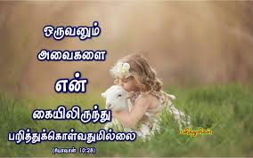 quote friendship bible pin by nakshatra on பன த த ள கள tamil bible verse