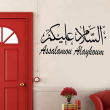 Wall Decors Online Shopping Islamic Calligraphy Wall Art Online Shopping The World Largest